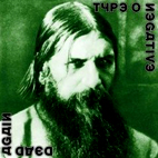 type o negative: Dead Again
