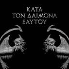 Rotting Christ: Kata Ton Daimona Eaytoy