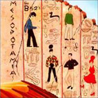The B-52's: Mesopotamia [EP]